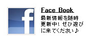 Luire公式Facebookのご紹介